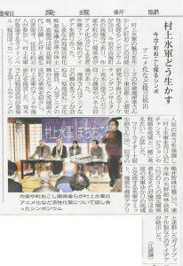 愛媛新聞掲載記事「村上水軍どう生かす」